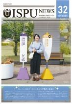 IPU NEWS 18(広報誌)