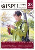 IPU NEWS 19(広報誌)