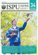 IPU NEWS 20(広報誌)