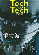 Tech Tech テクテク(広報誌) No.28