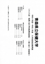過去問題集(平成30〜令和2年度一般選抜・推薦)