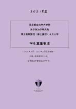 法学政治学研究科 外国人実務家特別入試学生募集要項(2月入試)