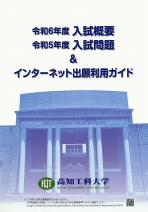 入試ガイド・インターネット出願利用ガイド(過去問掲載)