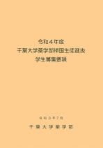 帰国子女入試募集要項(薬学部・4月入学)