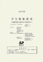 私費外国人募集要項(人文社会科学部、理工学部、医学部医学科、農林海洋科学部)