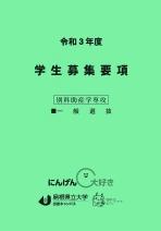 別科助産学専攻募集要項(一般選抜)