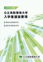 入学者選抜要項・大学案内(2021年度版)