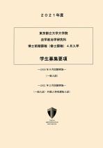 法学政治学研究科 博士前期課程学生募集要項(9月入試)