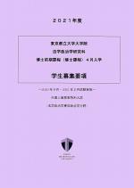 法学政治学研究科 外国人実務家特別入試学生募集要項(9月入試)