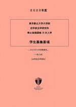 法学政治学研究科 博士後期課程10月入学学生募集要項