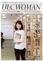 UEC WOMAN No.5(女子生徒向け広報誌)