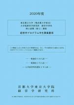 経営学研究科 経営学専攻 経営学(MBA)プログラム募集要項(9月入試)