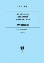 法学政治学研究科 博士後期課程学生募集要項(2月入試)