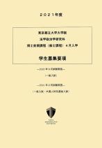 法学政治学研究科 博士前期課程学生募集要項(2月入試)