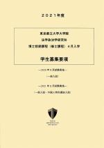 法学政治学研究科 博士前期課程外国人特別選抜入試学生募集要項(2月入試)