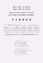 生活工学共同専攻学生募集要項(前期課程・後期課程)
