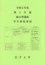 総合型選抜募集要項(理工学部)