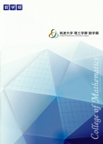 理工学群数学類案内(2019年度版)