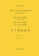 学生募集要項(一般入試)[秋季・冬季]