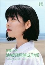 地域資源創成学部案内(2020年度版)