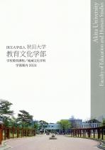 教育文化学部案内(2022年度版)