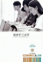 経法学部案内(2020年度版)・研究紹介冊子