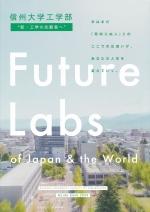 工学部案内(2020年度版)・研究紹介冊子