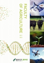 農学部案内(2020年度版)・研究紹介冊子