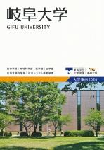 大学案内(2020年度版)・東海国立大学機構パンフレット