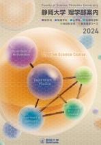 理学部案内(2020年度版)