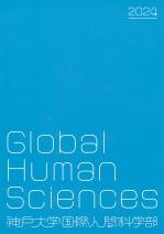 国際人間科学部案内(2020年度版)
