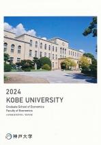 経済学部案内(2020年度版)