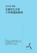 入学者選抜要項・大学案内(2022年度版)