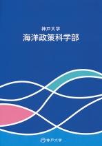 海洋政策科学部(仮称)リーフレット(2021年度版)