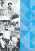 医学部案内(2022年度版)