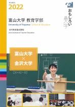 人間発達科学部案内(2020年度版)