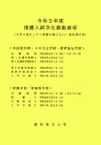 推薦入試募集要項(愛知県内枠[センター試験を課さない])・大学案内