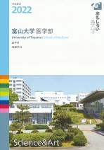 医学部案内(2020年度版)