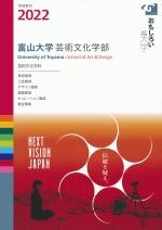 芸術文化学部案内(2020年度版)