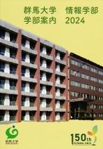 社会情報学部案内(2020年度版)