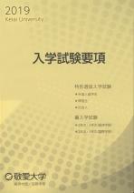 大学案内・特別選抜願書(留学生、編入、帰国生、社会人入試)(2019年度版)