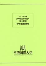 入学願書(2020年度版)