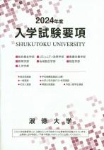 入学試験要項(一般・推薦・AO・センター含む)(2020年度版)
