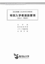 大学案内(帰国生)(2021年度版)
