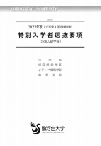大学案内・募集要項(外国人留学生)(2021年度版)