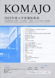 入学試験要項(推薦・一般入学試験・センター試験利用入試)(2020年度版)