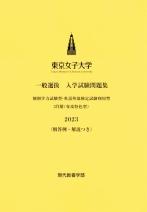 問題集3年間分(2017・2018・2019年度)