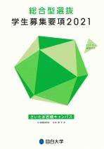 心理学部 AO入学試験要項(2020年度版)
