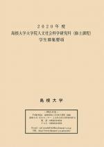 人文社会科学研究科(修士課程)募集要項