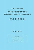 教育学研究科(専門職学位課程)(修士課程)募集要項